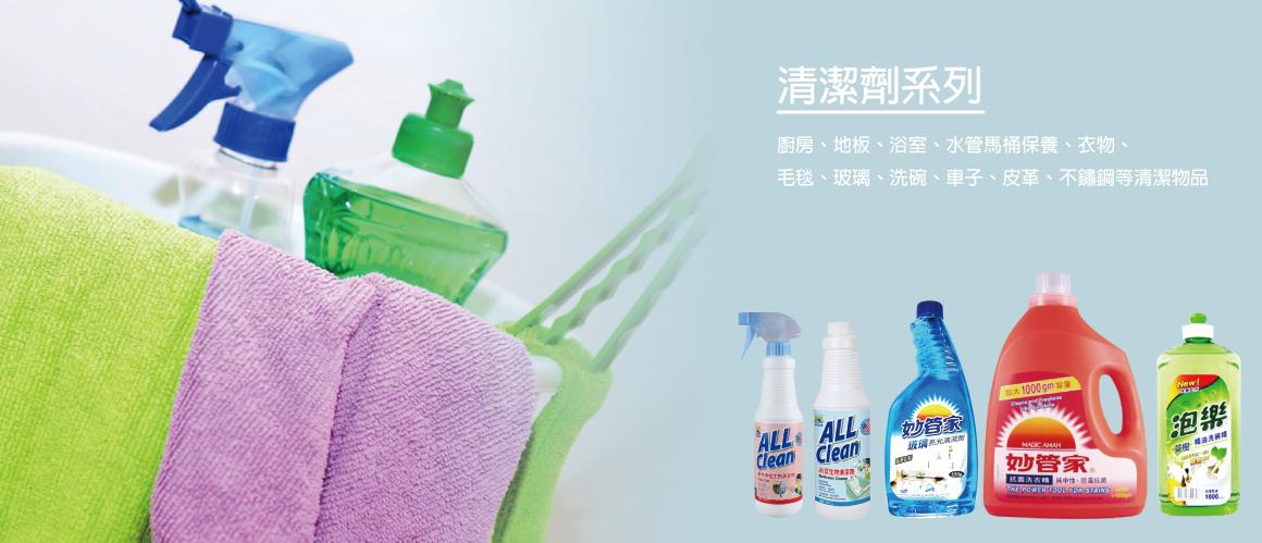 清潔劑系列